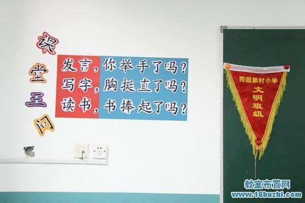 二年级班级墙面标语图片:课堂三问图片