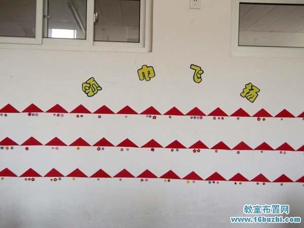 二年级班级红花栏设计图片:领巾飞扬