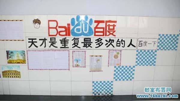 高中创意班级文化墙设计图片_教室布置网