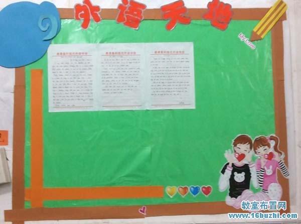 高一班级英语角设计图片:外语天地
