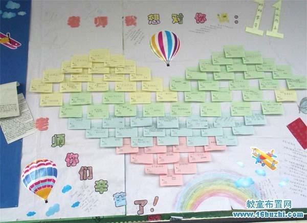 幼儿园教师节留言墙布置图片:老师我想对你说