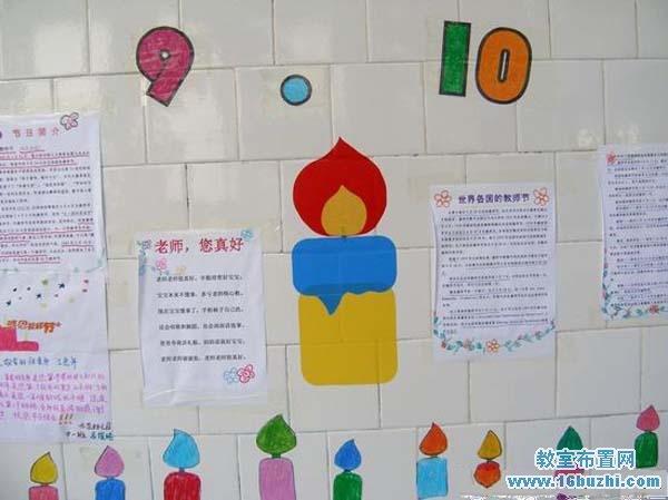 幼儿园教师风采布置边框