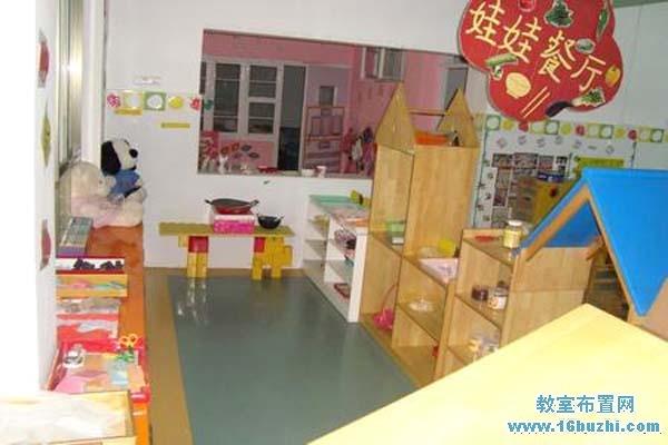 幼儿园角色游戏餐厅区角布置图片:娃娃餐厅