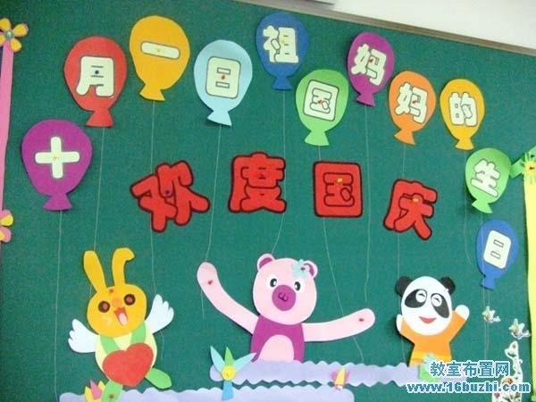 幼儿园教室欢度国庆卡通主题墙布置图片