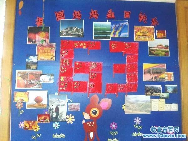 幼儿园学前班国庆节主题墙布置:祖国妈妈生日快乐