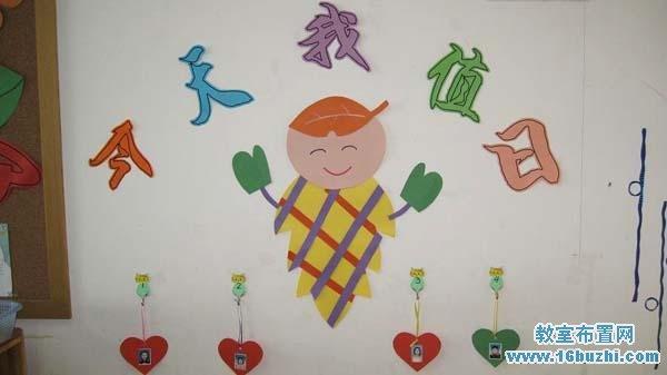 幼儿园值日生表布置_幼儿园学前班值日生墙饰布置图片_教室布置网