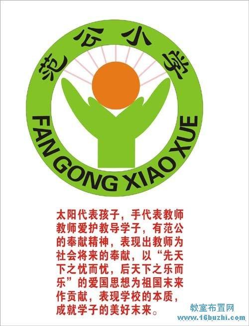 范公小学校徽设计图与寓意解释