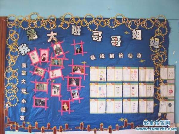 幼儿园大班教室主题墙布置图片:我是大班哥哥姐姐