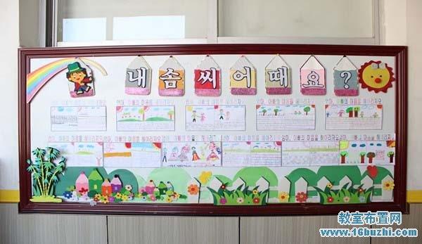 韩国小学班级文化墙设计图片