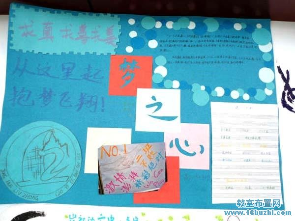 高一2班班级名片手绘设计图片:梦之心