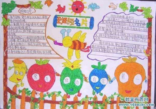 小学生班级名片主题绘画图片_教室布置网图片