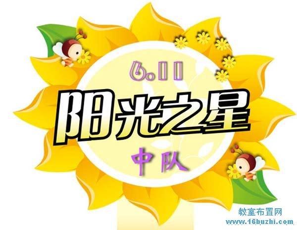 阳光之星中队队徽标志设计图片