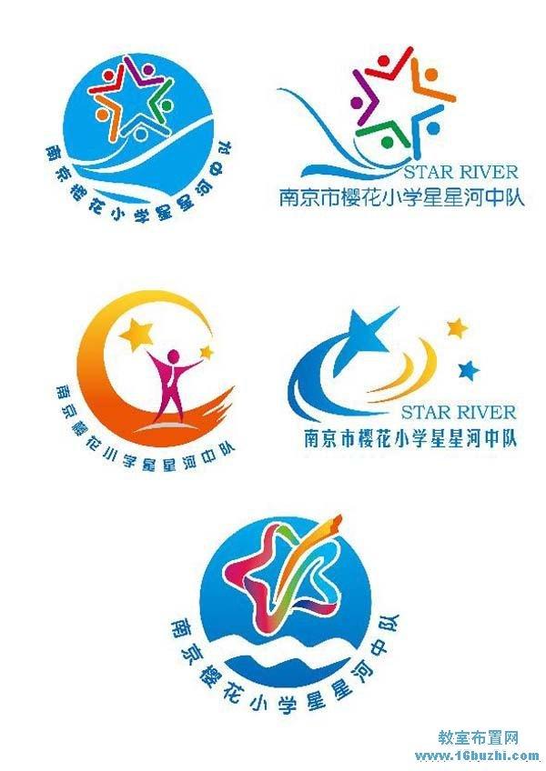小太阳中队队徽设计图片
