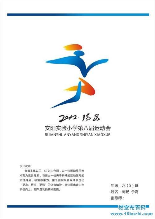 小学校园运动会会徽标志设计说明:安阳实验小学第八届