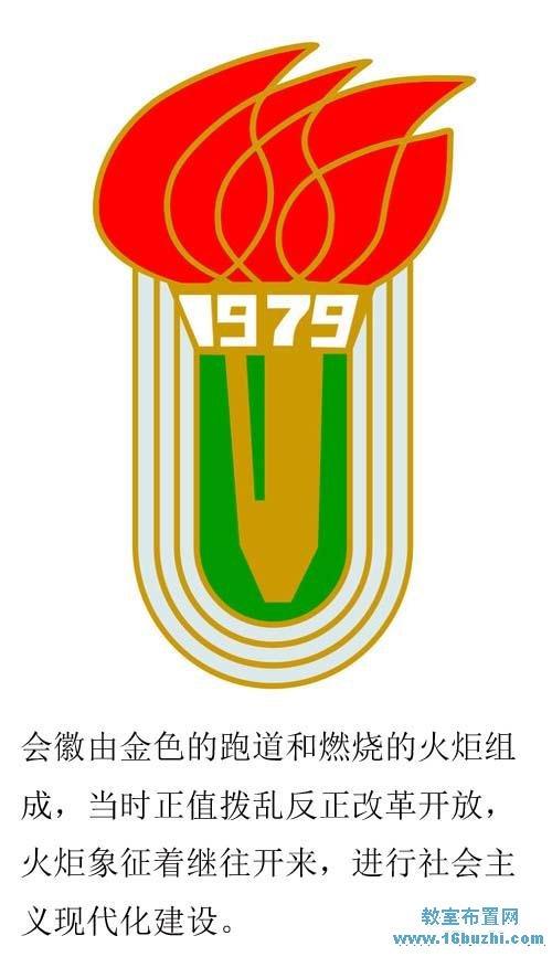 1979年第四届全运会会徽图片及设计理念说明_运动会
