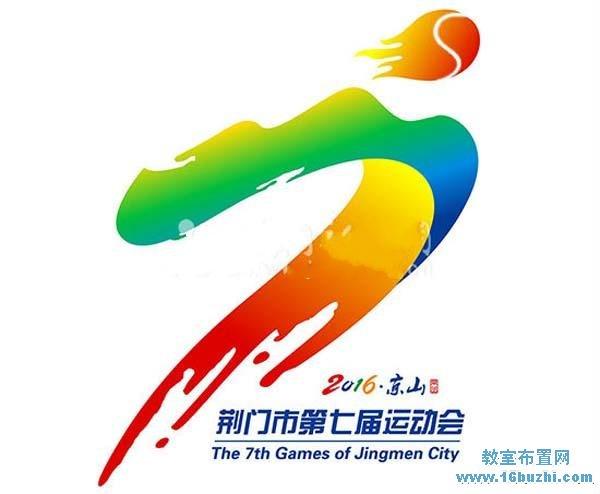 荆门市第七届运动会标志设计图片