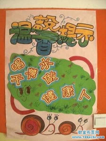 幼儿园喝水区温馨提示标语设计图片:喝干净水做健康人