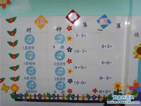 幼儿园教室数学区角环境布置图片