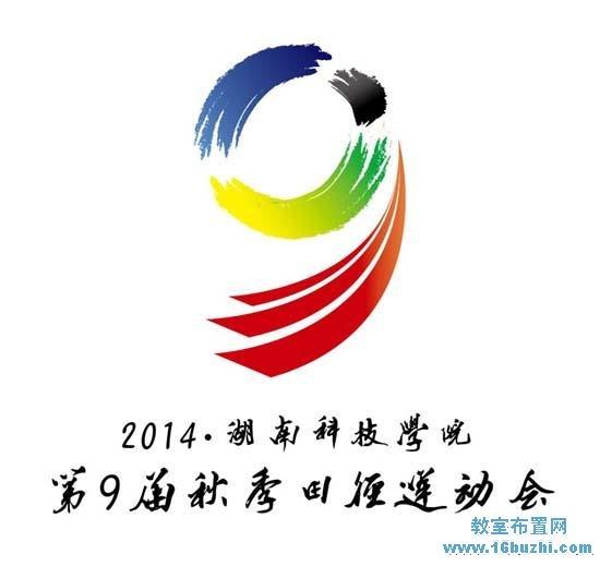 第十届运动会会徽设计图案大全展示