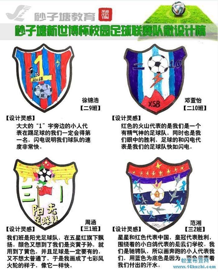 小学班级足球队队徽设计图案大全与理念说明