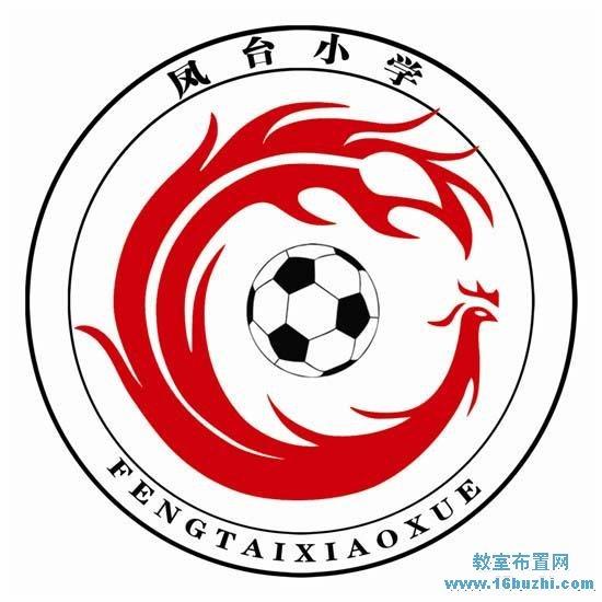 小学学校足球队队徽logo设计图片:凤台小学足球队