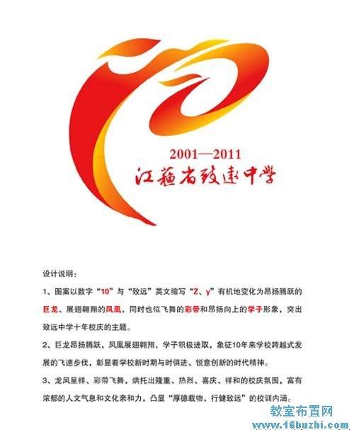 中学10周年校庆会徽设计与理念说明:江苏省致远中学