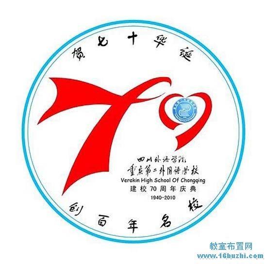 小学建校70周年校庆logov小学中学:重庆第二外图案好的南桥图片