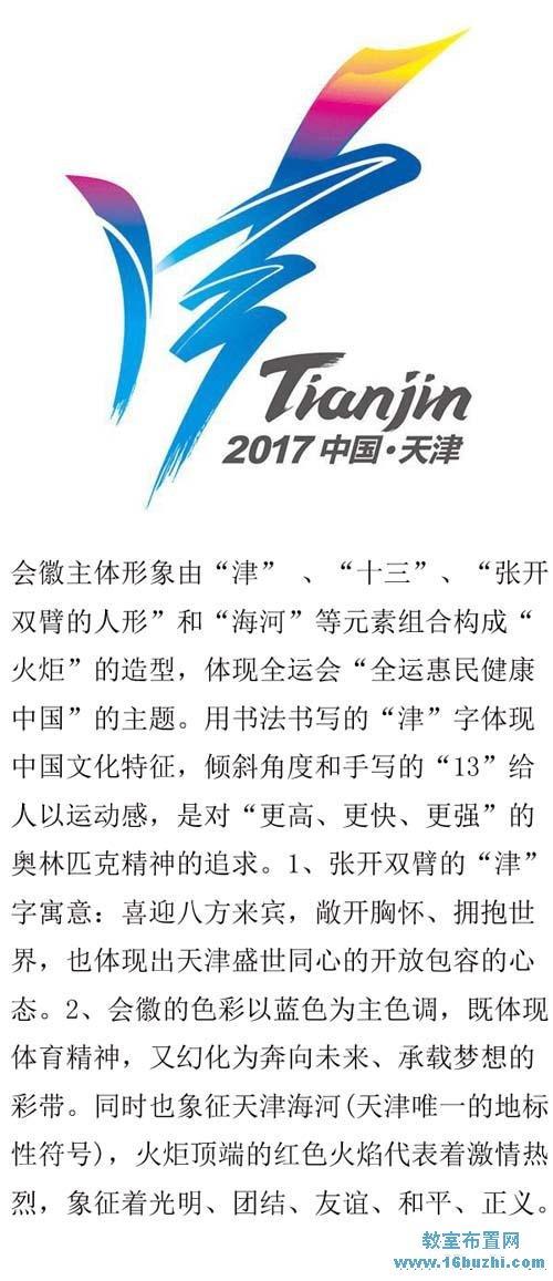 2017年天津第13届全运会会徽