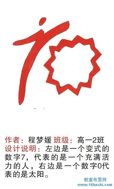 高中學校70周年校慶會徽學生設計作品圖片