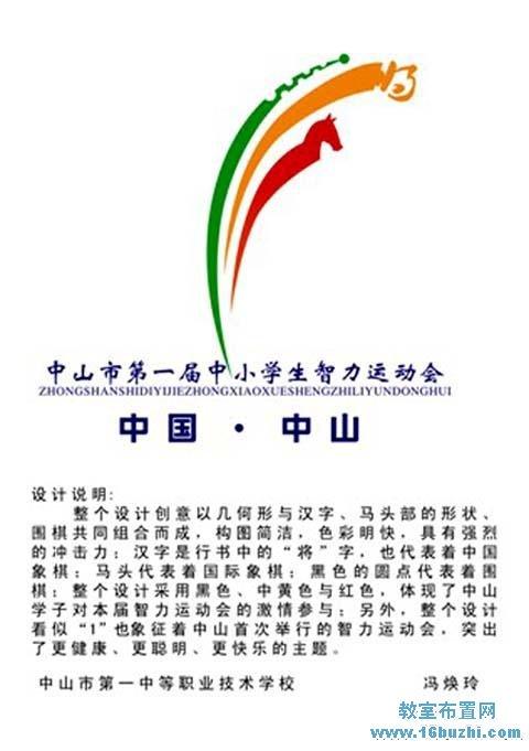 小学生智力运动会会徽标志设计图片与说明