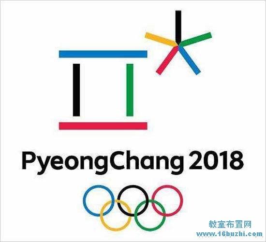 2018年平昌第二十三届冬奥会会徽标志图片图片