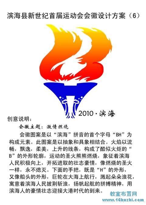 县级运动会会徽标志设计方案说明:滨海县首届运动会