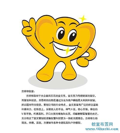 金融投资公司吉祥物设计图片与寓意说明