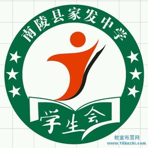 中学校学生会会徽logo设计图片:家发中学学生会