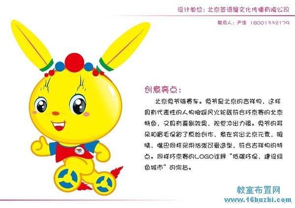 首页 吉祥物设计 运动会吉祥物设计    与您的朋友分享本图片:qq空间
