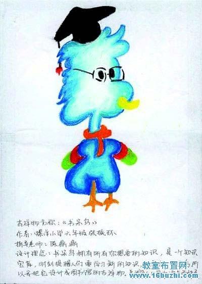 六年级小学生学校吉祥物设计图片与理念说明:博士小鸟