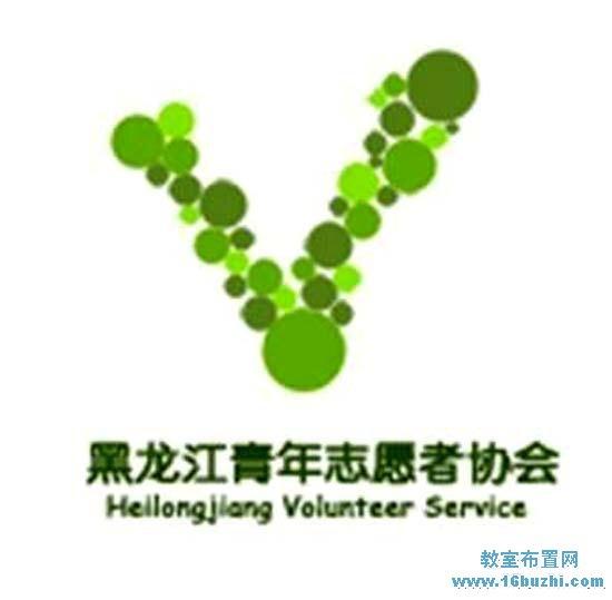 青年志愿者协会会徽标志设计图案:黑龙江省青年志愿者