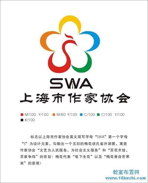 作家协会会徽logo设计图案与意义说明:上海市作家协会