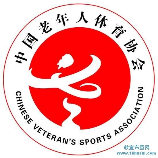 中国老年人体育协会标志徽标设计图片