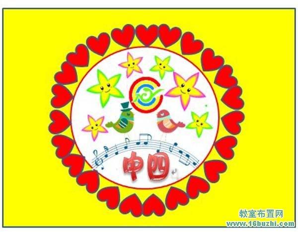 幼儿园中班班旗设计图案 中四班