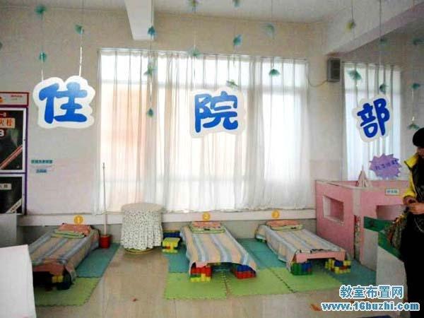 幼儿园医院区角住院部设计图片