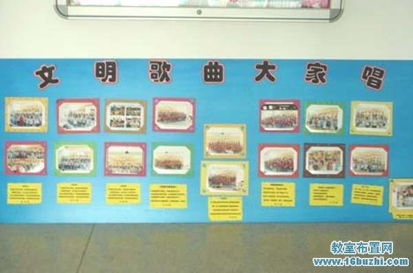 幼儿园走廊墙面文明礼仪墙饰图片:文明歌曲大家唱图片