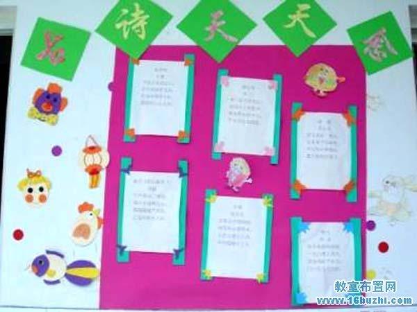 幼儿园教室墙面语言角设计图片:古诗天天念