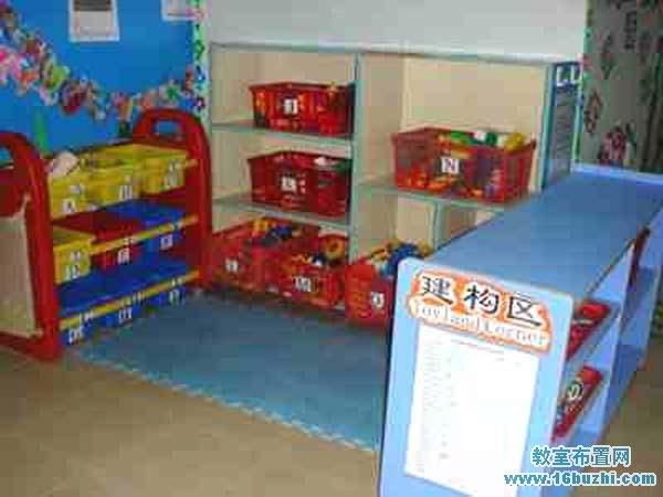 幼儿园中班建构区域布置图片_教室布置网