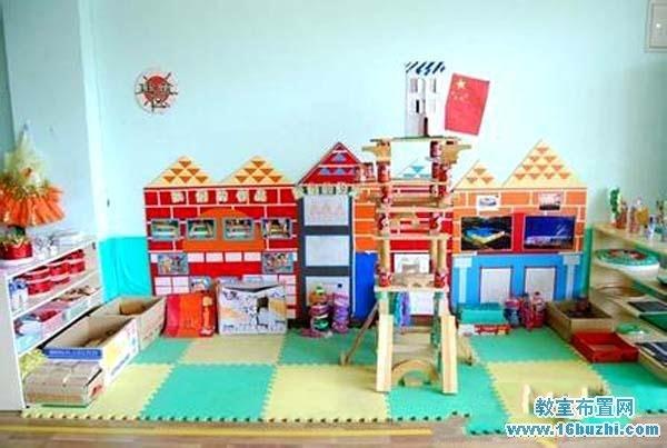 幼儿园建构区角布置图片