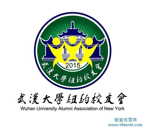 大学国外校友会标志logo设计图案:武汉大学纽约校友会