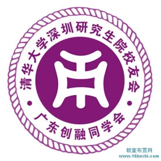 清华大学深圳研究生院校友会会徽logo图片图片
