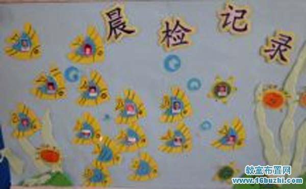 幼儿园晨检记录墙布置图片