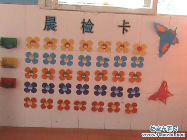 幼儿园晨检卡栏布置图片