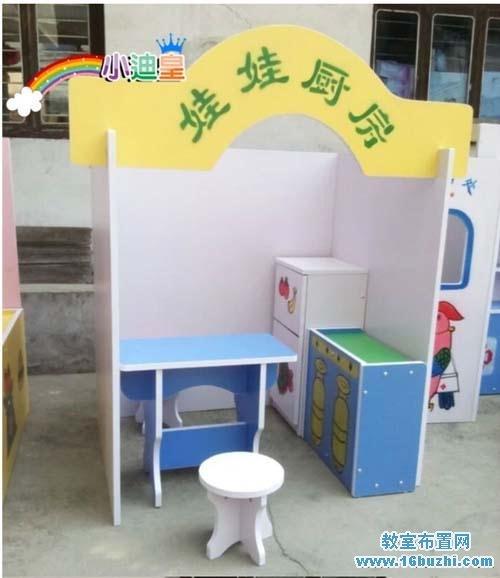 幼儿园小班厨房区角装饰图片:娃娃厨房